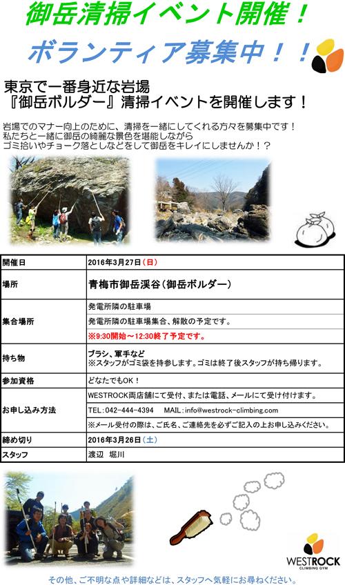 2016 春 御岳清掃イベントお知らせ用