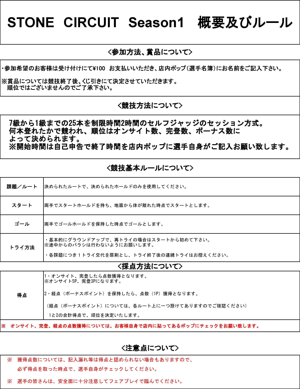 ルールブック 改 - コピー