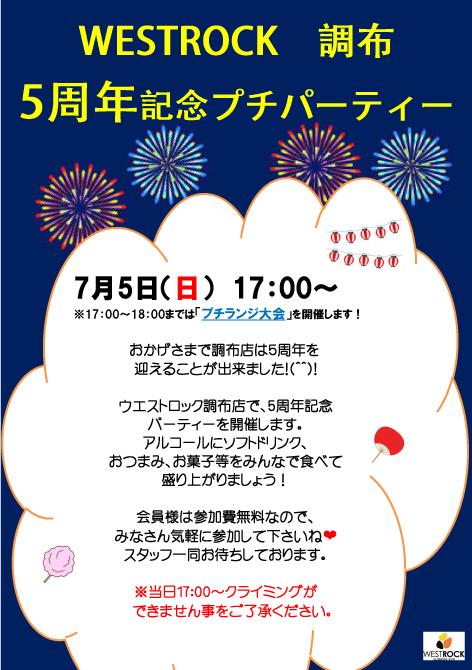5周年_event - コピー